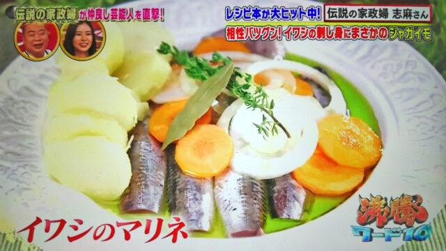 【沸騰ワード10】イワシのマリネのレシピ|志麻さんのレシピ(9月24日)奈緒・しずちゃん・浅香航大