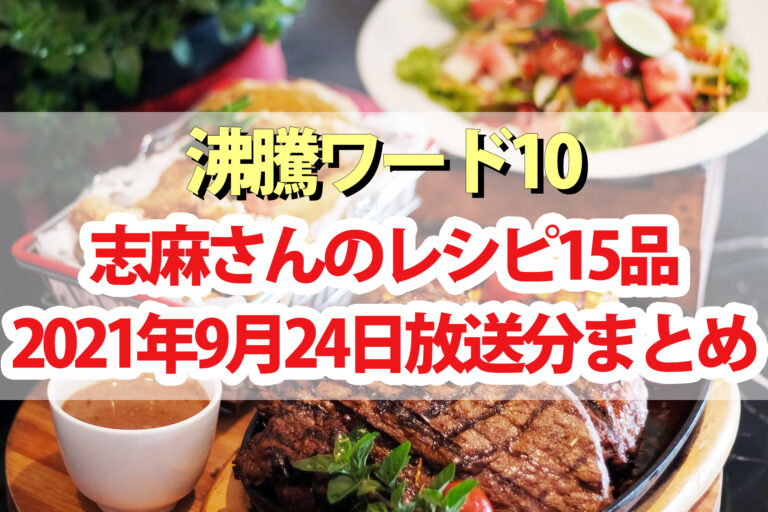【沸騰ワード10】志麻さんのレシピ15品まとめ(9月24日)奈緒・しずちゃん・浅香航大