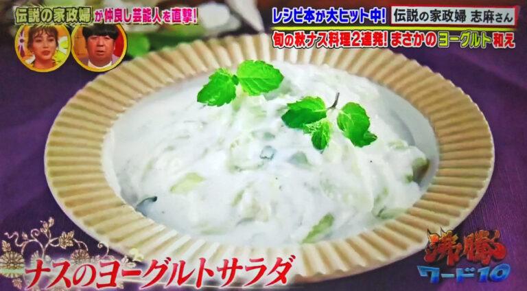 【沸騰ワード10】ナスのヨーグルトサラダのレシピ|志麻さんのレシピ(9月24日)奈緒・しずちゃん・浅香航大