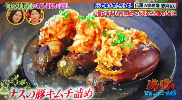 【沸騰ワード10】ナスの豚キムチ詰めのレシピ|志麻さんのレシピ(9月24日)奈緒・しずちゃん・浅香航大