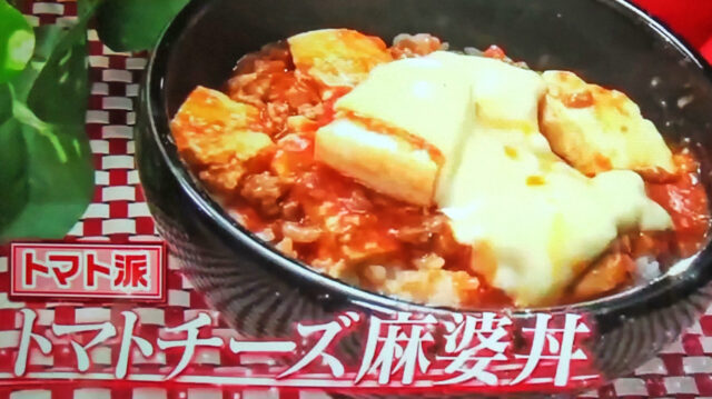 【ヒルナンデス】トマトチーズ麻婆丼のレシピ|トマト研究家の唐沢明さん時短レシピ