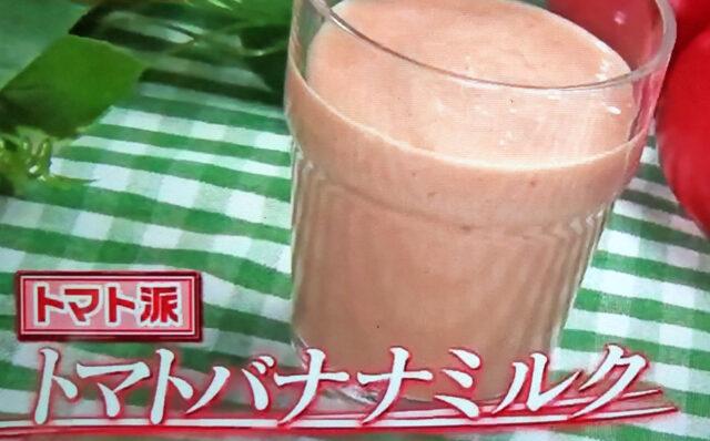 【ヒルナンデス】トマトバナナミルク(イチゴ風味)のレシピ トマト研究家の唐沢明さん時短ドリンク
