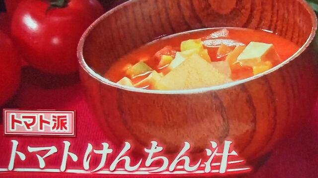 【ヒルナンデス】トマトけんちん汁のレシピ トマト研究家の唐沢明さんアイデア料理