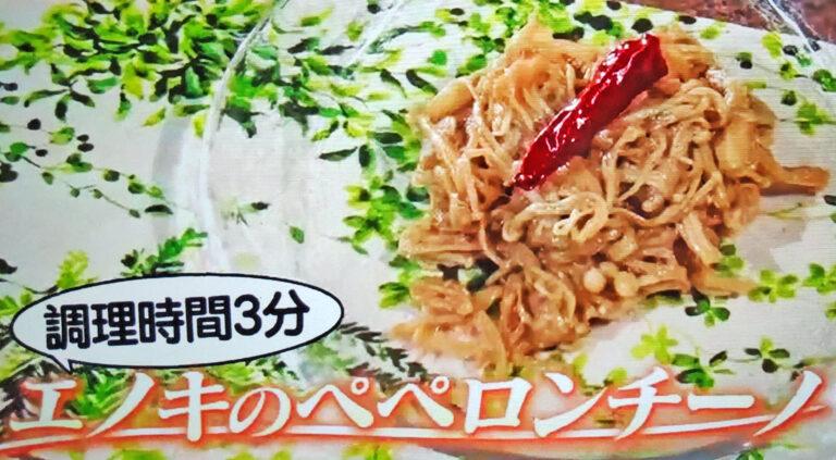 【ヒルナンデス】エノキのペペロンチーノのレシピ リュウジの糖質オフダイエットレシピ