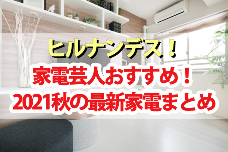 【ヒルナンデス】2021秋の最新家電SPまとめ!家電芸人の松橋周太呂さんが紹介