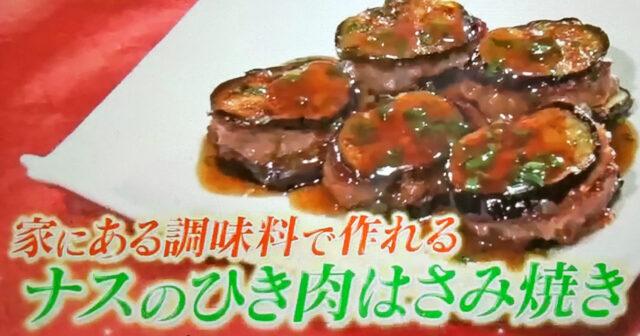 【ヒルナンデス】ナスのひき肉はさみ焼きのレシピ|簗田圭シェフの茄子炒め料理