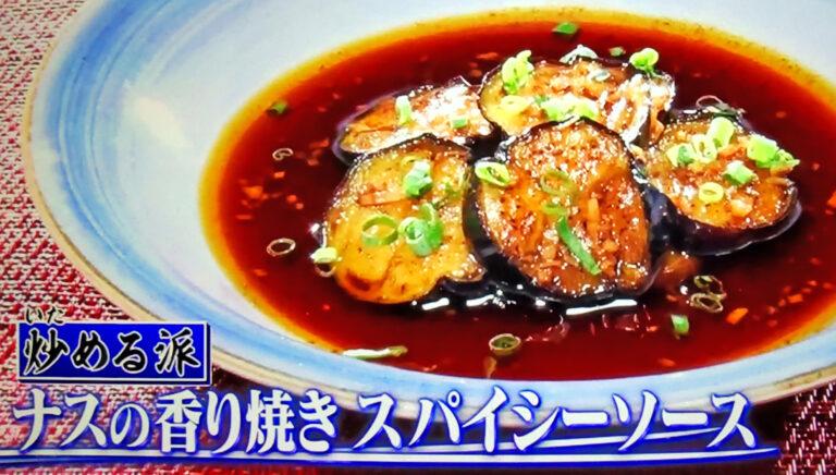 【ヒルナンデス】ナスの香り焼きスパイシーソースのレシピ|簗田圭シェフの茄子炒め料理