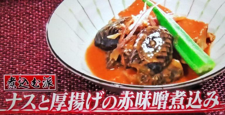 【ヒルナンデス】ナスと厚揚げの赤味噌煮込みのレシピ 亀山昌和シェフの茄子煮込み料理