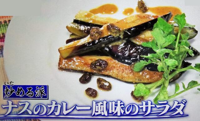 【ヒルナンデス】ナスのカレー風味のサラダのレシピ|水島弘史シェフの茄子炒め料理