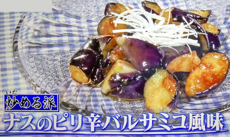 【ヒルナンデス】ナスのピリ辛バルサミコ風味のレシピ|水島弘史シェフの茄子炒め料理