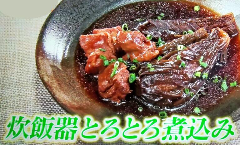 【ヒルナンデス】ナスの炊飯器とろとろ煮込みの時短レシピ 家政婦マコさんの茄子煮込み料理