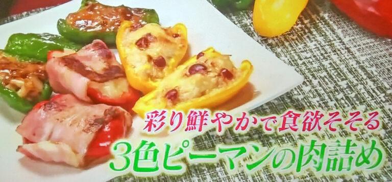 【ヒルナンデス】3色ピーマンの肉詰め(ちくわ・ポテト・ツナ)のレシピ 時短クイーン長田知恵さん