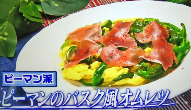 【ヒルナンデス】ピーマンのバスク風オムレツのレシピ|水島弘史さんの時短レシピ