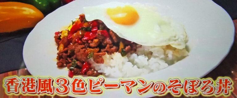 【ヒルナンデス】香港風3色ピーマンのそぼろ丼のレシピ|簗田圭シェフの時短レシピ
