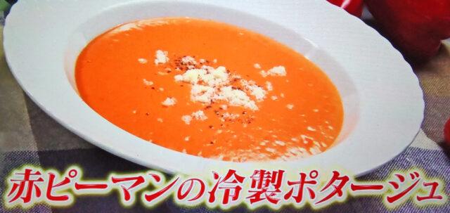 【ヒルナンデス】赤ピーマンの冷製ポタージュのレシピ|管理栄養士の渥美まゆ美さん時短レシピ