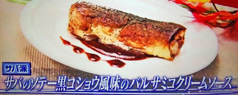 【ヒルナンデス】サバのソテー黒コショウ風味のバルサミコクリームソースのレシピ 水島弘史さんの鯖料理