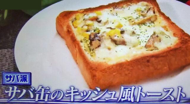【ヒルナンデス】サバ缶のキッシュ風トーストのレシピ マコさんのポリ袋レシピ