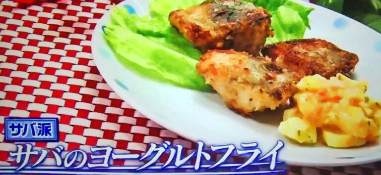 【ヒルナンデス】サバのヨーグルトフライのレシピ|家政婦マコさんのポリ袋レシピ