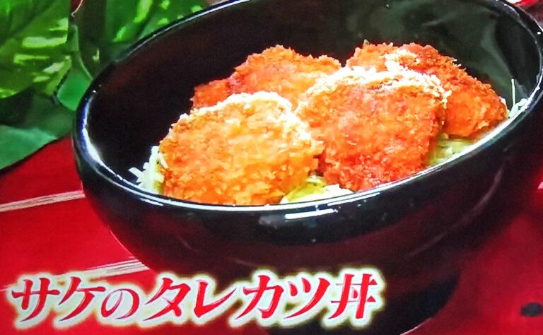 【ヒルナンデス】サケのタレカツ丼のレシピ|時短クイーン長田知恵さんの鮭料理