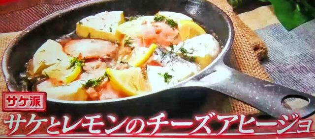 【ヒルナンデス】サケとレモンのチーズアヒージョのレシピ|高羽ゆきさんの鮭料理