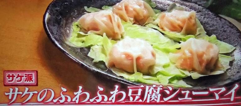 【ヒルナンデス】サケのふわふわ豆腐シュウマイのレシピ|時短クイーン長田知恵さん