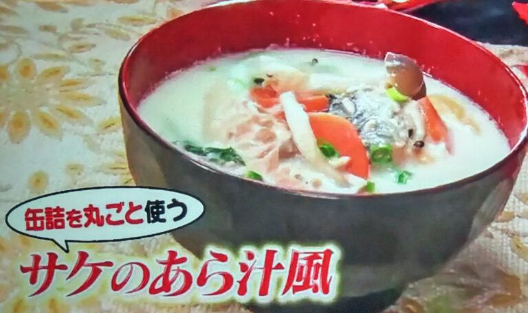 【ヒルナンデス】缶詰まるごとサケのあら汁風味噌汁のレシピ 渥美まゆ美さん