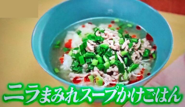 【ヒルナンデス】ニラまみれ!鶏ひき肉のスープのレシピ|有賀薫さんのスープかけごはん