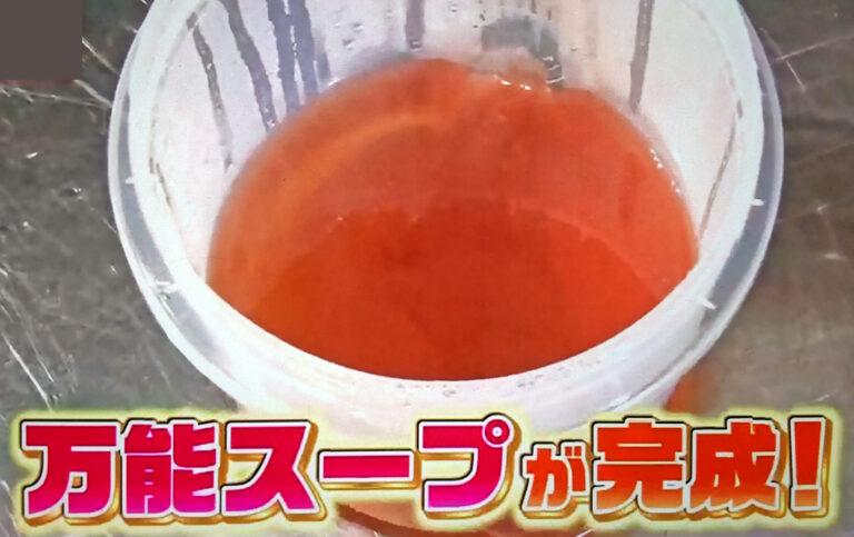 【ヒルナンデス】スープかけごはん『万能スープ』のレシピ ネクストバズり飯