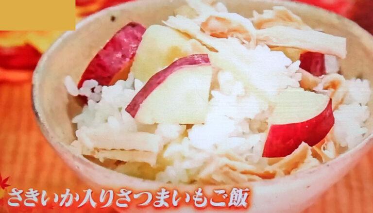 【ヒルナンデス】さきいか入りさつまいも炊き込みご飯のレシピ|藤井恵先生