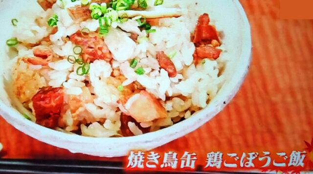 【ヒルナンデス】鶏ごぼう炊き込みご飯(焼き鳥缶)のレシピ|藤井恵先生