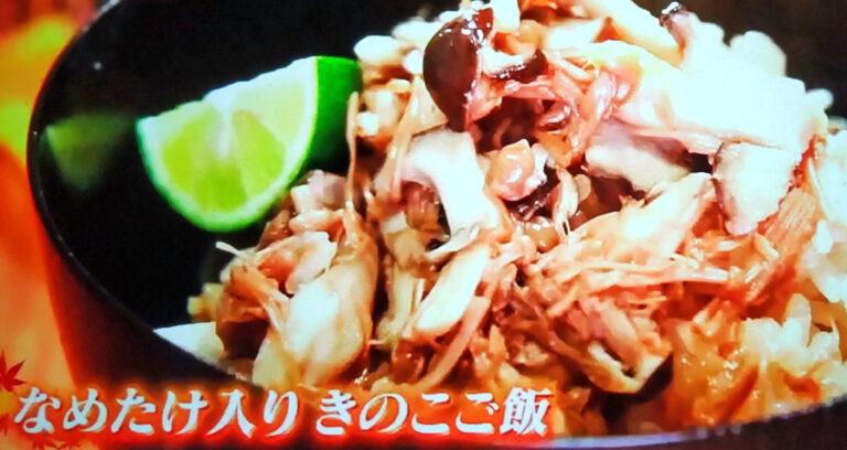 【ヒルナンデス】なめたけ入りきのこ炊き込みご飯のレシピ|藤井恵先生
