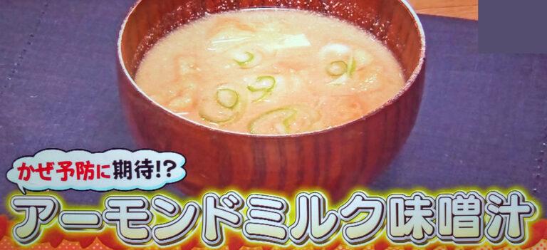 【林修の今でしょ講座】アーモンドミルク味噌汁のレシピ|風邪予防におすすめ