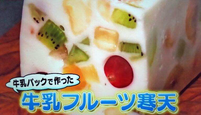 【林修の今でしょ講座】牛乳フルーツ寒天を牛乳パックで作るレシピ|疲労回復に最適