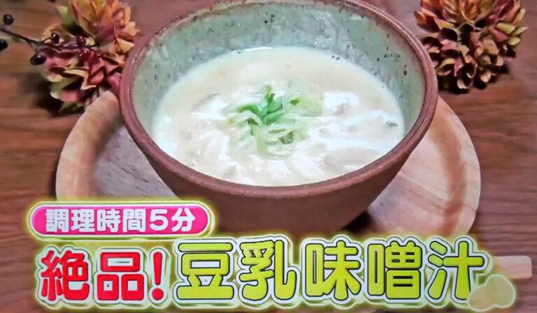 【林修の今でしょ講座】豆乳味噌汁のレシピ イソフラボンで美肌