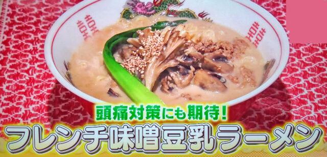 【林修の今でしょ講座】フレンチ味噌豆乳ラーメン(即席麺)のレシピ|頭痛対策におすすめ