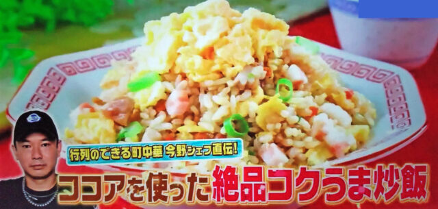 【ジョブチューン】冷凍炒飯アレンジレシピ5品まとめ|優勝はカニあんかけチャーハン!