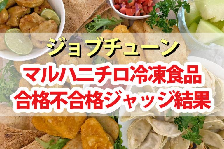 【ジョブチューン】マルハニチロ冷凍食品ジャッジ結果|合格不合格を超一流料理人が判定