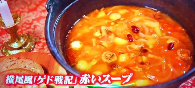 【今夜くらべてみました】ジブリ飯『ゲド戦記』赤いスープのレシピ キスマイ横尾が完全再現