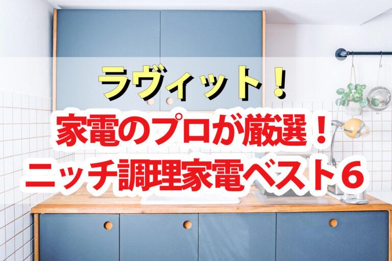 【ラヴィット】最新ニッチ調理家電ランキングTOP6 家電のプロが厳選(9月9日)