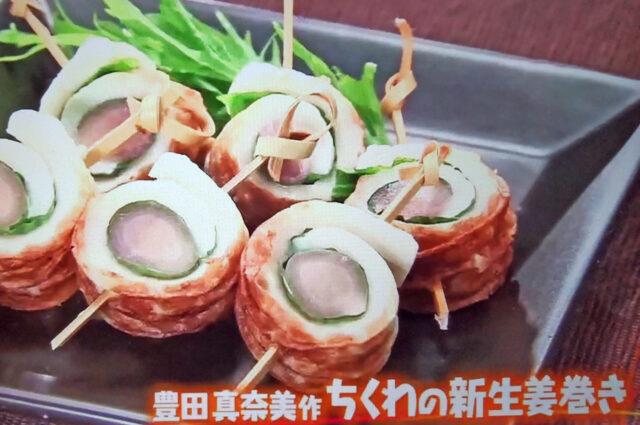 【マツコの知らない世界】ちくわの新生姜巻きのレシピ|豊田真奈美さん直伝お酒のおつまみ
