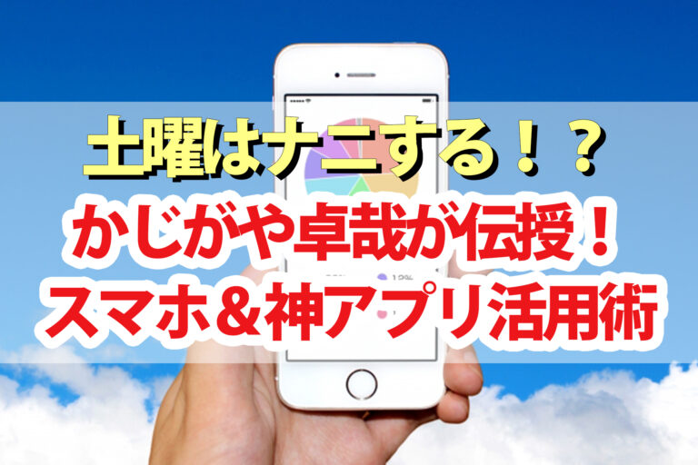 【土曜は何する】スマホ神アプリ&LINEの便利機能をかじがや卓哉さんが伝授