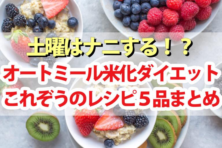 【土曜は何する】これぞうのオートミール米化ダイエットレシピ5品まとめ