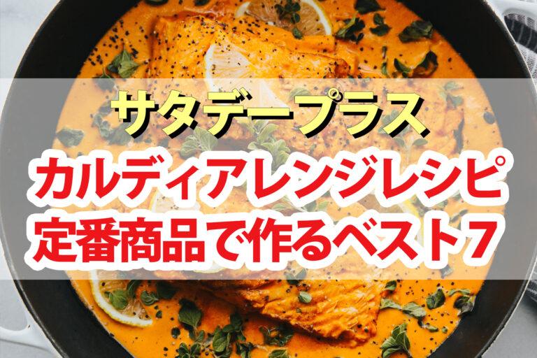 【サタプラ】カルディアレンジレシピランキングBEST7|定番商品で作る稲垣飛鳥さん直伝