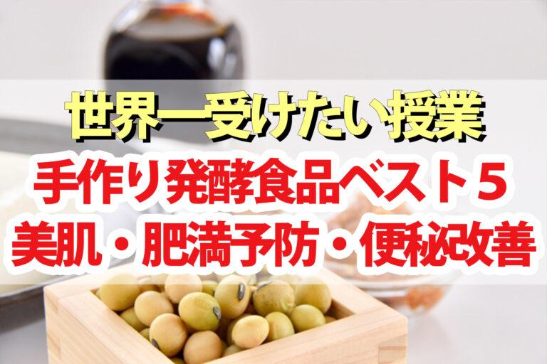 【世界一受けたい授業】DIY発酵食品レシピBEST5|甘酒・発酵あんこ・水キムチ・発酵玉ねぎ・ピスタチオ味噌