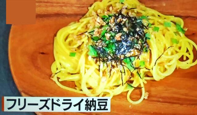 【SHOWチャンネル】森星さん特製納豆カルボナーラパスタのレシピ|乾燥納豆で作る