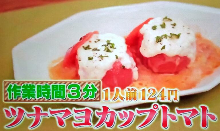 【ウワサのお客さま】ツナマヨカップトマトのレシピ 時短クイーン長田知恵さんの節約パーティー料理