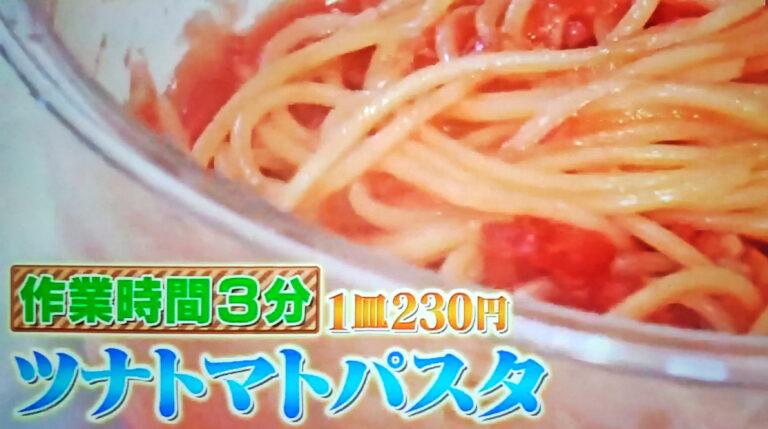 【ウワサのお客さま】ツナトマトパスタ(ツナ缶)のレシピ 時短クイーン長田知恵さんの節約パーティー料理