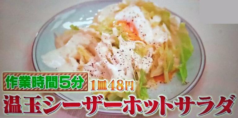 【ウワサのお客さま】温玉シーザーホットサラダのレシピ|時短クイーン長田知恵さんの節約パーティー料理