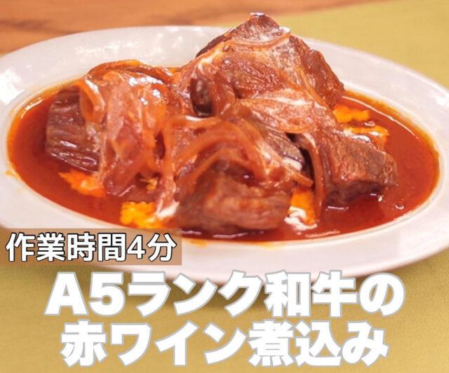 【ウワサのお客さま】和牛の赤ワイン煮込み(炊飯器)のレシピ|時短クイーン長田知恵さんの節約パーティー料理