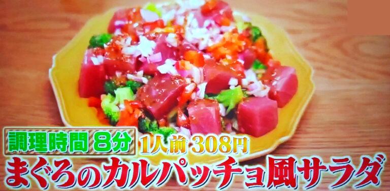 【ウワサのお客さま】まぐろのカルパッチョ風サラダのレシピ|時短クイーン長田知恵さんの節約パーティー料理